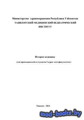 История медицины Республики Узбекистан - Искандарова Ш.Т., Расулова Н.Ф. -  ...