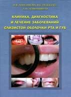 Клиника, диагностика и лечение заболеваний слизистой оболочки рта и губ - А ...