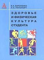Здоровье и физическая культура студента - В.А. Бароненко, Л.А. Рапопорт - 2 ...