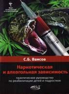 Наркотическая и алкогольная зависимость - Ваисов С.Б. - 2008 год