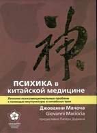 Психика в китайской медицине - Мачоча Джованни - 2013 год