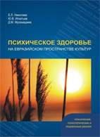 Психическое здоровье на евразийском пространстве культур - Николаев Е.Л. -  ...