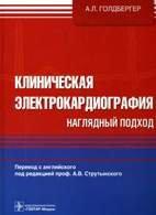 Клиническая электрокардиография. Наглядный подход - Голдбергер А.Л. - 2009  ...