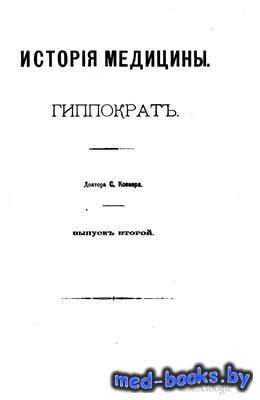 История медицины. Выпуск 2. Гиппократ - Ковнер С. - 1882 год