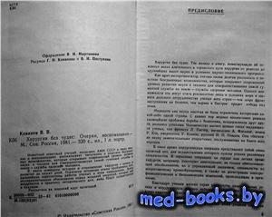 Хирургия без чудес - Кованов В.В. - 1981 год