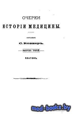 История медицины. Выпуск 3. Платон - Ковнер С.Г. - 1888 год