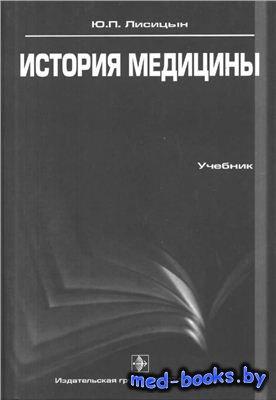 История медицины - Лисицын Ю.П. - 2008 год