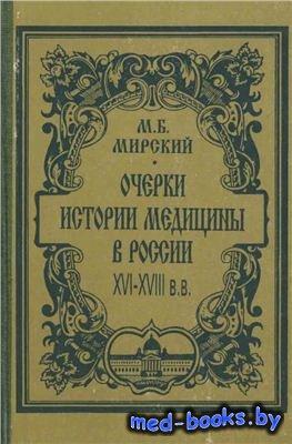 Очерки истории медицины в России XVI-XVIII вв - Мирский М.Б. - 1995 год