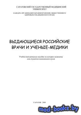 Выдающиеся российские врачи и ученые медики - Милосердов В.П. и др. - 2009  ...