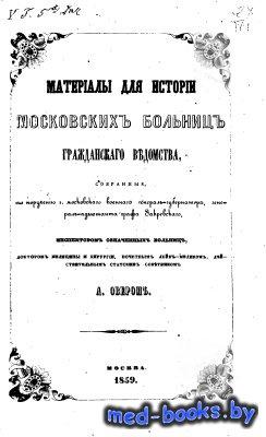 Матерiалы для исторiи московскихъ больницъ гражданскаго вѣдомства - О ...