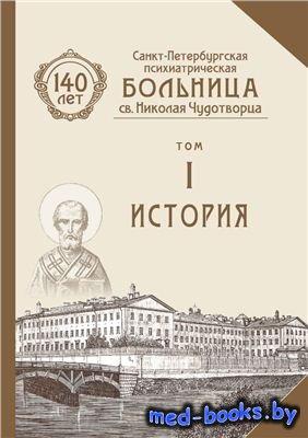 Санкт-Петербургской психиатрической больницы св. Николая Чудотворца. К 140- ...
