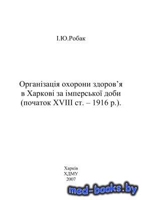 Організація охорони здоров'я в Харкові за імперської доби (початок XVIII с ...