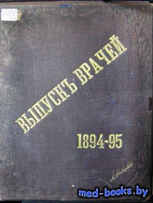 Выпускъ врачей 1894-1895 Харьковскiй Императорскiй университетъ: фотоальбом ...