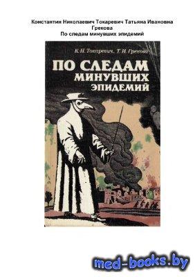 По следам минувших эпидемий - Токаревич К.Н., Грекова Т.И. - 1986 год