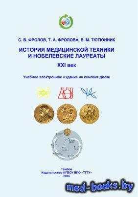 История медицинской техники и нобелевские лауреаты. XXI век - Фролов С.В.,  ...