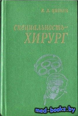 Специальность - хирург - Цивьян Я.Л. - 1985 год