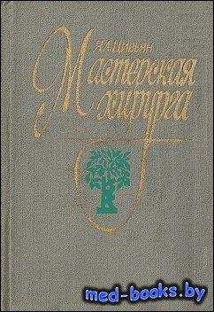 Мастерская хирурга - Цивьян Я.Л. - 1988 год