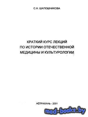 Краткий курс лекций по истории отечественной медицины и культурологии - Шап ...