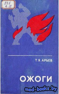 Ожоги - Арьев Т.Я. - 1975 год