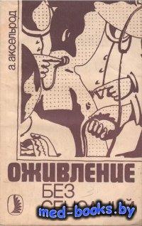 Оживление без сенсаций - Аксельрод А.Ю. - 1988 год