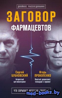 Заговор фармацевтов - Бубновский Сергей, Прокопенко Игорь - 2017 год