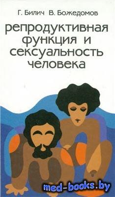 Репродуктивная функция и сексуальность человека - Билич Г.Л., Божедомов В.А ...