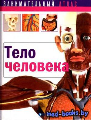 Тело человека - Гренье А. - 2007 год