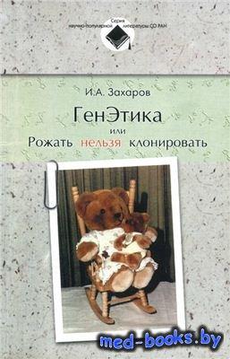 ГенЭтика или рожать нельзя клонировать - Захаров И.А. - 2003 год