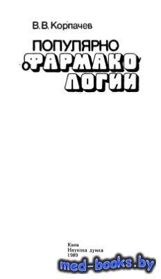 Популярно о фармакологии - Корпачев В.В. - 1989 год