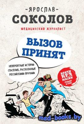 Вызов принят. Невероятные истории спасения, рассказанные российскими врачам ...