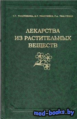 Лекарства из растительных веществ - Толстикова Т.Г., Толстиков А.Г., Толсти ...