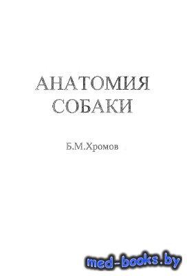 Анатомия собаки - Хромов Б.М. - 1972 год