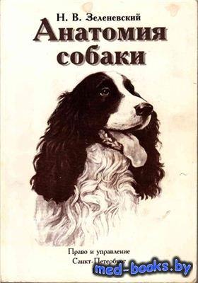 Анатомия собаки - Зеленевский Н.В. - 1997 год