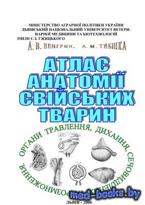 Атлас анатомії свійських тварин. Органи травлення, дихання, сечовиділення т ...