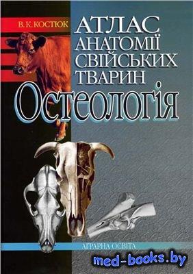 Атлас анатомії свійських тварин. Остеологія - Костюк В.К. - 2001 год