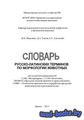Словарь русско-латинских терминов по морфологии животных - Минченко В.Н., Т ...