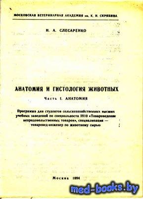 Анатомия и гистология животных. Часть 1. Анатомия - Слесаренко Н.А. - 1994  ...