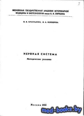 Нервная система -  Хрусталева И.В., Илюшина Н.А. - 2000 год