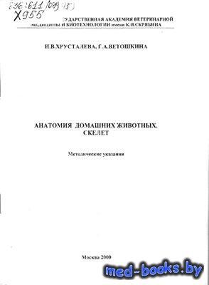Анатомия домашних животных. Скелет - Хрусталева И.В., Ветошкина Г.А. - 2000 ...