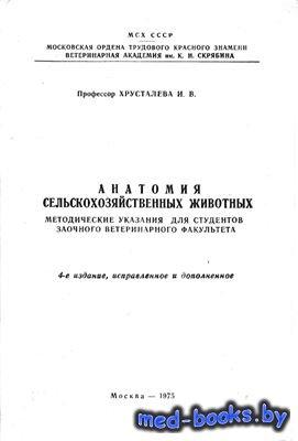 Анатомия сельскохозяйственных животных - Хрусталева И.В. - 1975 год