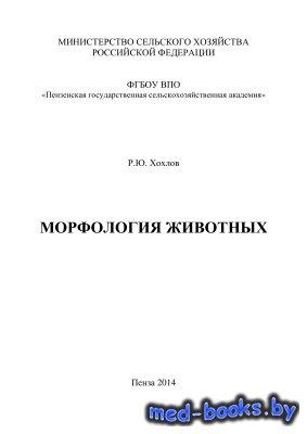 Морфология животных - Хохлов Р.Ю. - 2014 год