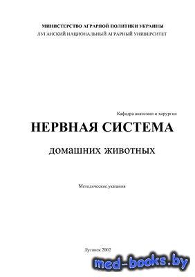 Нервная система домашних животных - Шарандак В.И. - 2002 год