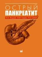 Острый панкреатит - Яицкий Н.А., Седов В.М., Сопия Р.А. - 2003 год