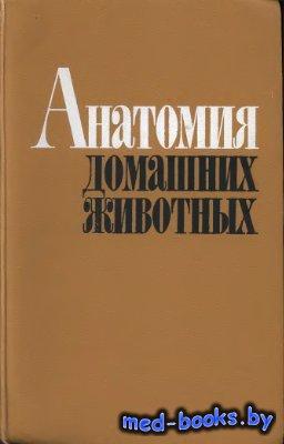 Анатомия домашних животных. Учебник - Акаевский А.И. - 1984 год