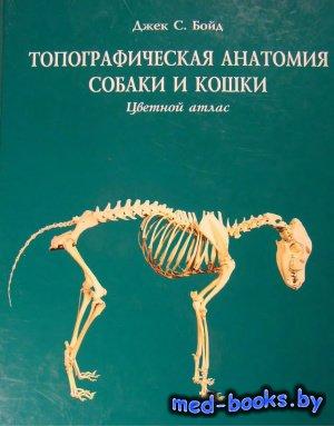 Топографическая анатомия собаки и кошки - Бойд Дж.С., Патерсон К., Мэй А.Х. ...
