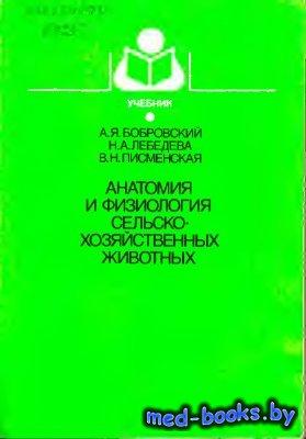Анатомия и физиология сельскохозяйственных животных - Бобровский А.Я., Лебе ...