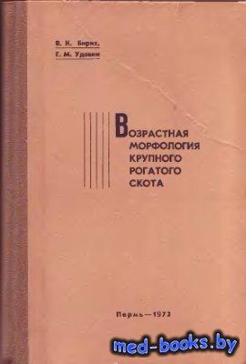Возрастная морфология крупного рогатого скота - Бирих В.К., Удовин Г.М. - 1 ...
