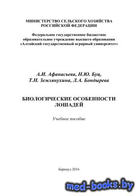 Биологические особенности лошадей - Афанасьева А.И. и др. - 2016 год