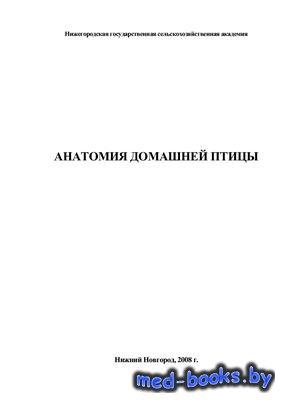 Анатомия домашней птицы - Вавина О.В. - 2008 год