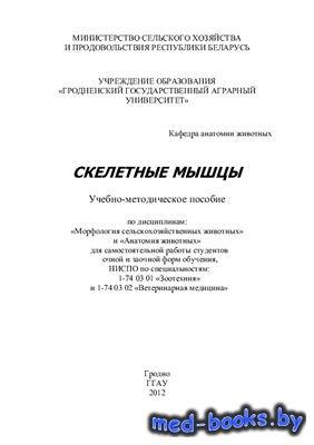 Скелетные мышцы - Дорофей Г.В., Чернов О.И. и др. - 2012 год